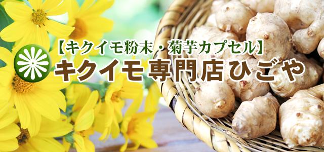 キクイモ粉末、菊芋カプセルの専門店【ひごや】