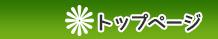 菊芋専門店ひごやトップページ