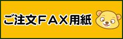 ご注文FAX用紙
