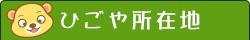 菊芋専門店ひごや所在地