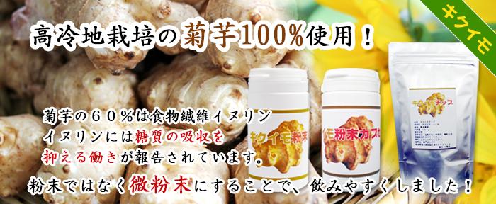 菊芋カプセル、キクイモ粉末の詳細はこちら