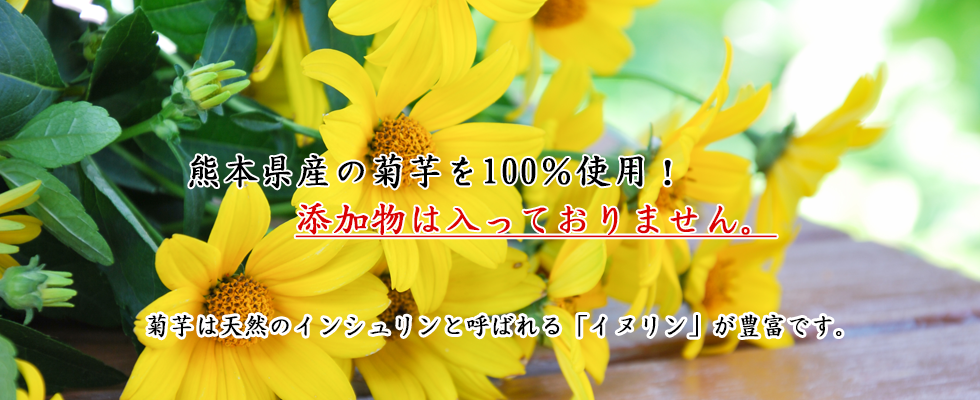熊本県産の菊芋を100%使用しております。