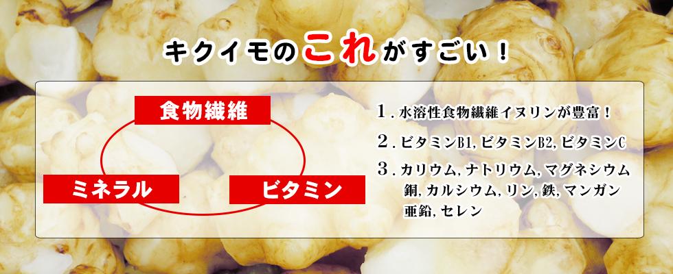 高冷地農業栽培の菊芋を微粉末にすることで、キクイモ特有の味を抑えております。